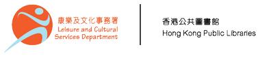 香港公共圖書館 - 電子資源