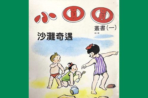 《小圓圓叢書(一)沙灘奇遇》