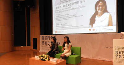 「錢賓四先生學術文化講座」— 李惠儀教授主講「雅與俗:明清文學與物質文化」