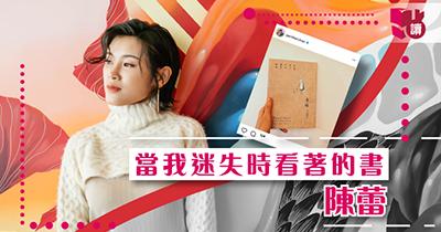 唱作歌手陳蕾:從閱讀救治心靈,《幸福》原來一直都在