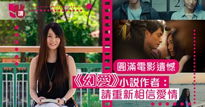 《幻愛》小說填補電影的遺憾,作者蔣曉薇信愛有好結果