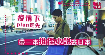 另類旅遊書!看日本「旅情推理」,置身書中城市的懸疑現場